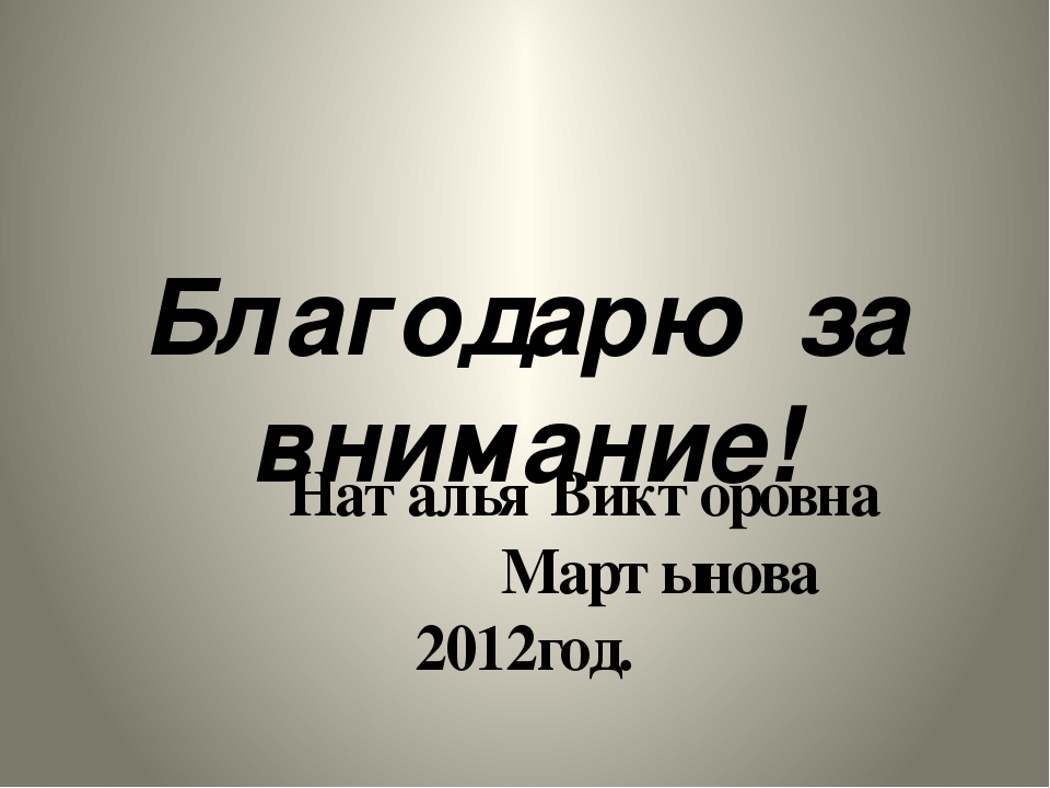 Благодарю за внимание! Наталья Викторовна Мартынова 2012год.