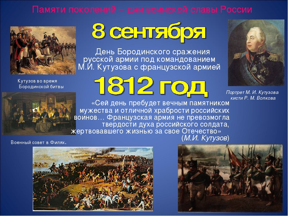 День воинской славы бородинское сражение картинки