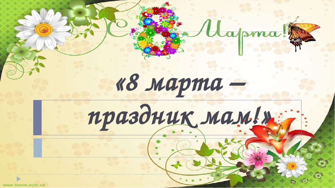 Картинки 8 марта праздник мам, музыкой днем рождения