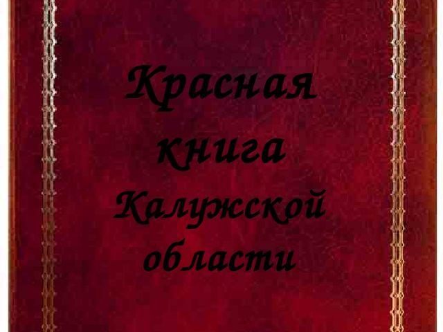 Красная книга калужской области фото