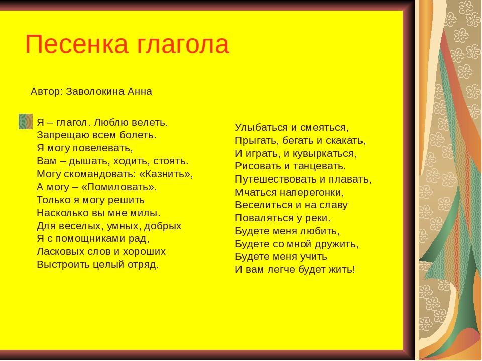 Песенка глагола Автор: Заволокина Анна Я – глагол. Люблю велеть. Запрещаю все...