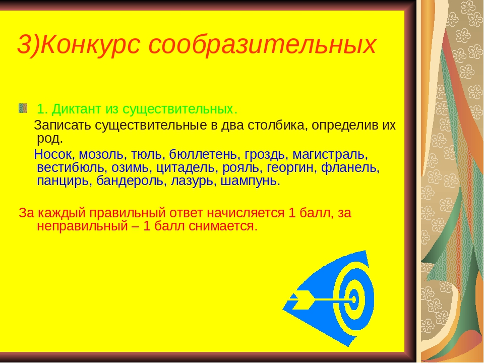 3)Конкурс сообразительных 1. Диктант из существительных. Записать существител...
