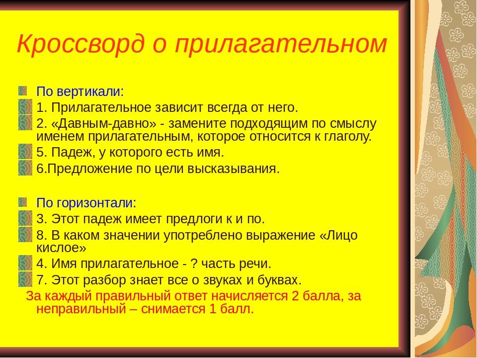 Кроссворд о прилагательном По вертикали: 1. Прилагательное зависит всегда от...