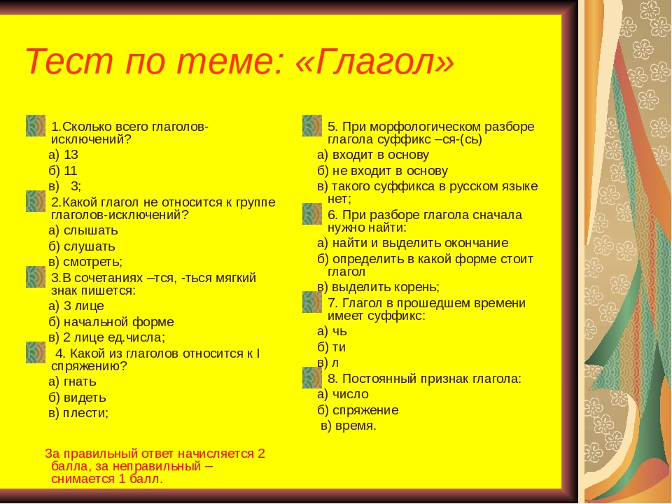 Тест по теме: «Глагол» 1.Сколько всего глаголов-исключений? а) 13 б) 11 в) 3;...