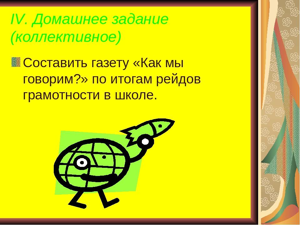 IV. Домашнее задание (коллективное) Составить газету «Как мы говорим?» по ито...