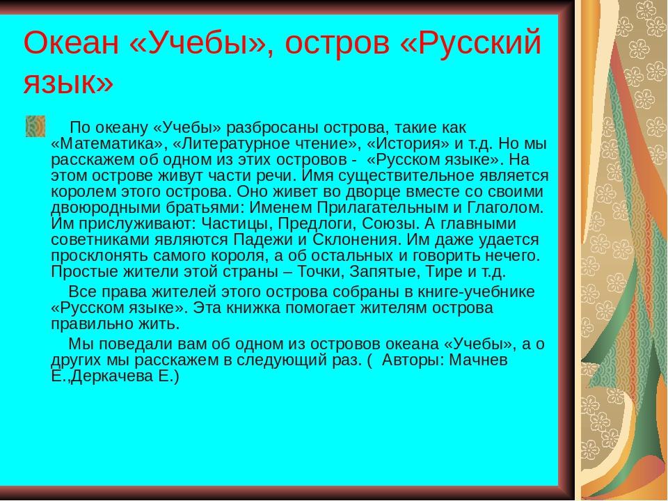 Океан «Учебы», остров «Русский язык» По океану «Учебы» разбросаны острова, та...
