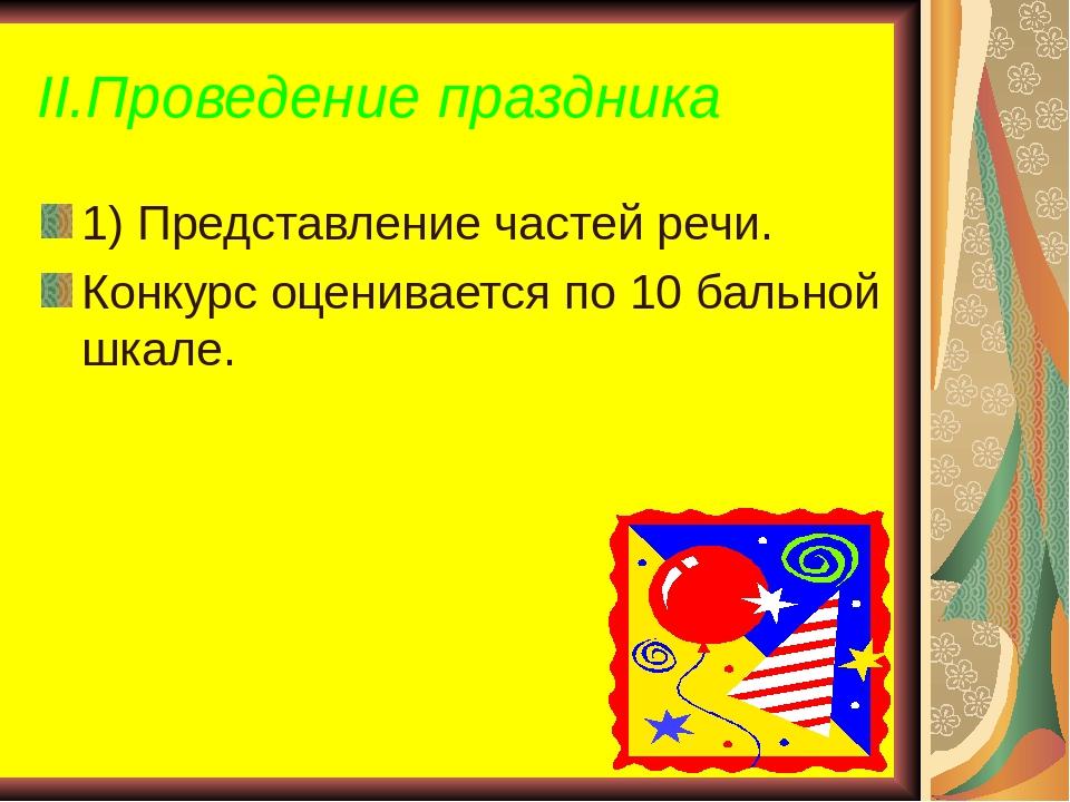 II.Проведение праздника 1) Представление частей речи. Конкурс оценивается по...