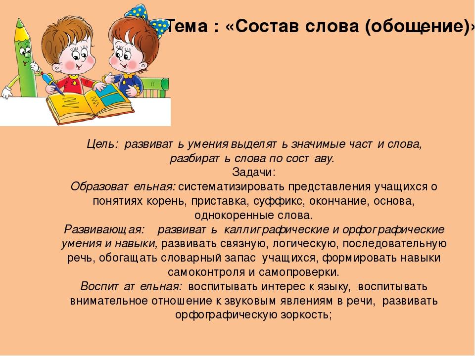 Цель: развивать умения выделять значимые части слова, разбирать слова по сост...