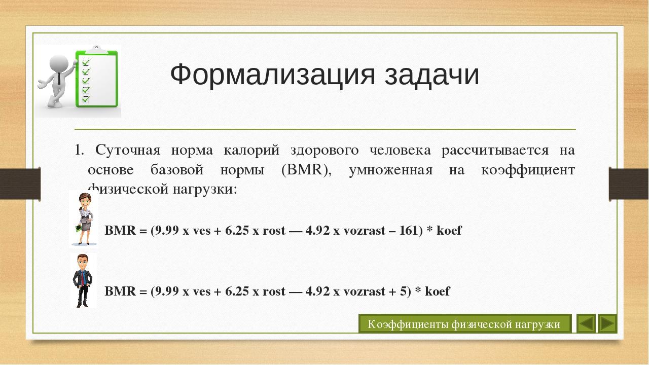 d913d2e43f50 12 слайд Осталось дело за малым Составить блок-схему решения задачи   Написать программ