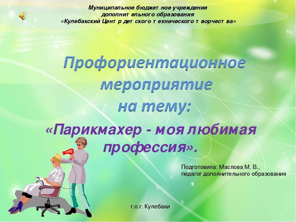 Муниципальное бюджетное учреждение дополнительного образования «Кулебакский Ц...