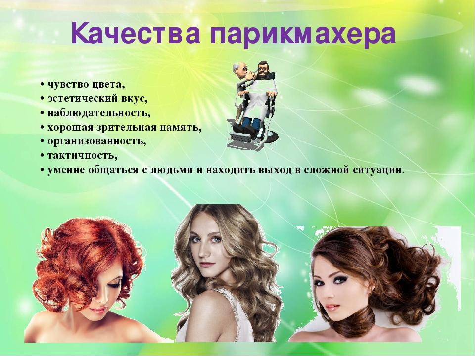 Качества парикмахера • чувство цвета, • эстетический вкус, • наблюдательность...