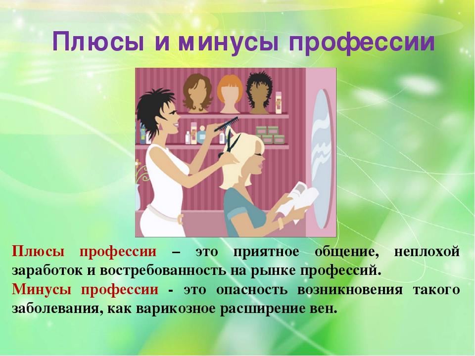 Плюсы и минусы профессии Плюсы профессии – это приятное общение, неплохой зар...