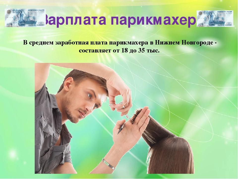 Зарплата парикмахера В среднем заработная плата парикмахера в Нижнем Новгород...