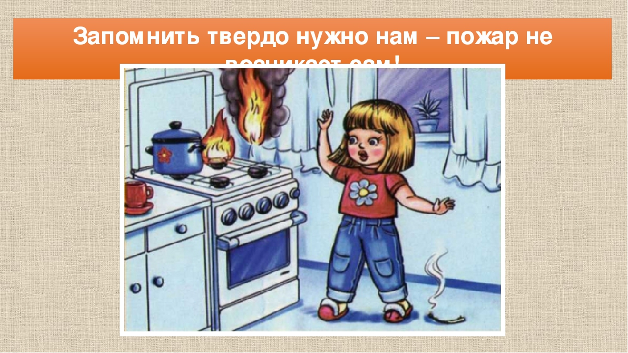 славу картинки как избежать пожар информация квартирам