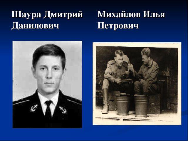 Шаура Дмитрий Данилович Михайлов Илья Петрович