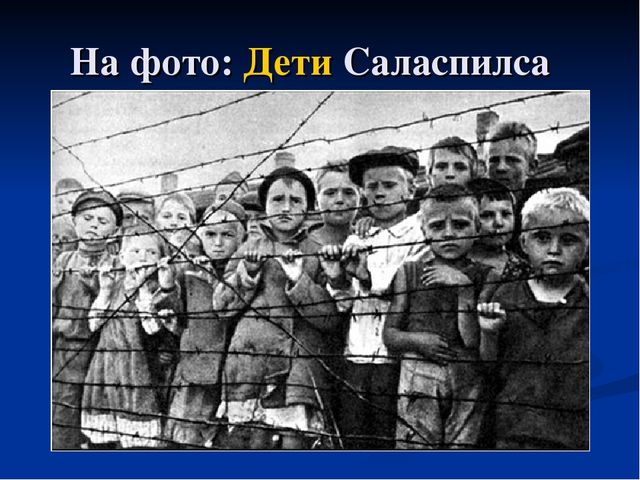 На фото: Дети Саласпилса