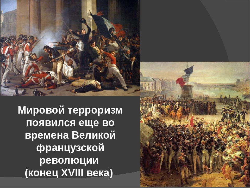 Мировой терроризм появился еще во времена Великой французской революции (коне...