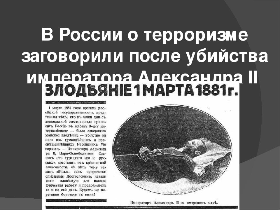В России о терроризме заговорили после убийства императора Александра II