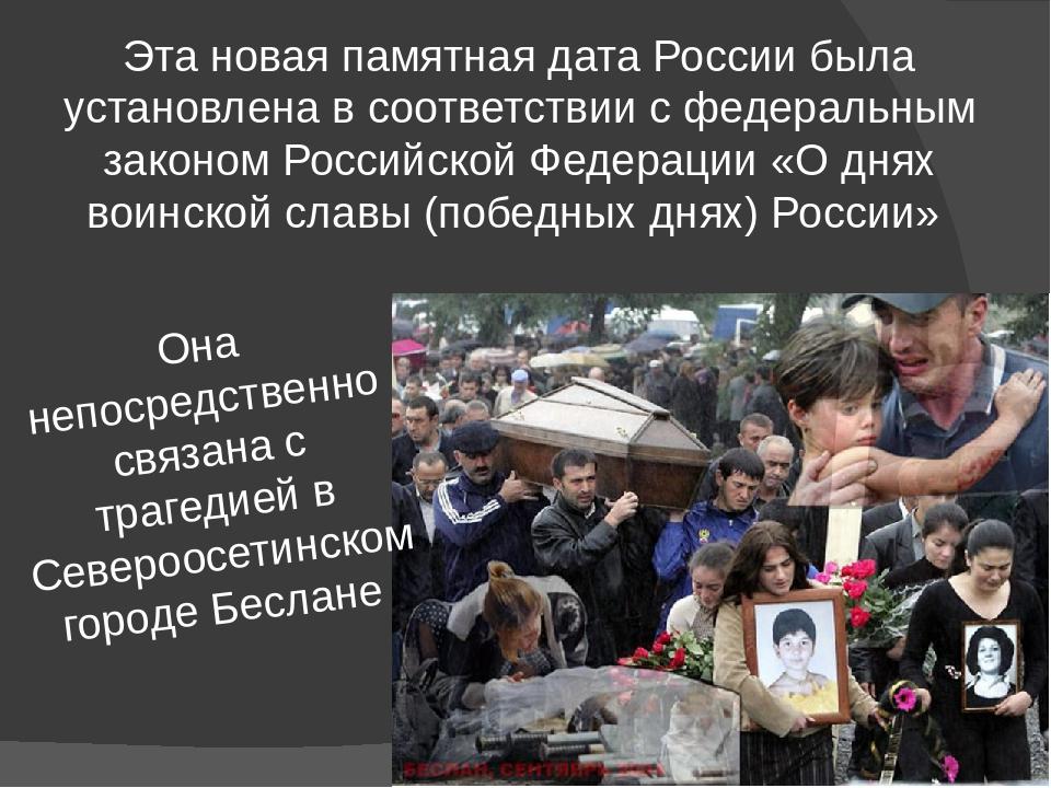 Эта новая памятная дата России была установлена в соответствии с федеральным...