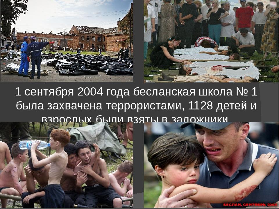 1 сентября 2004 года бесланская школа №1 была захвачена террористами, 1128 д...