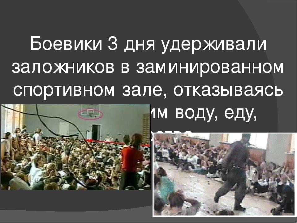 Боевики 3 дня удерживали заложников в заминированном спортивном зале, отказыв...