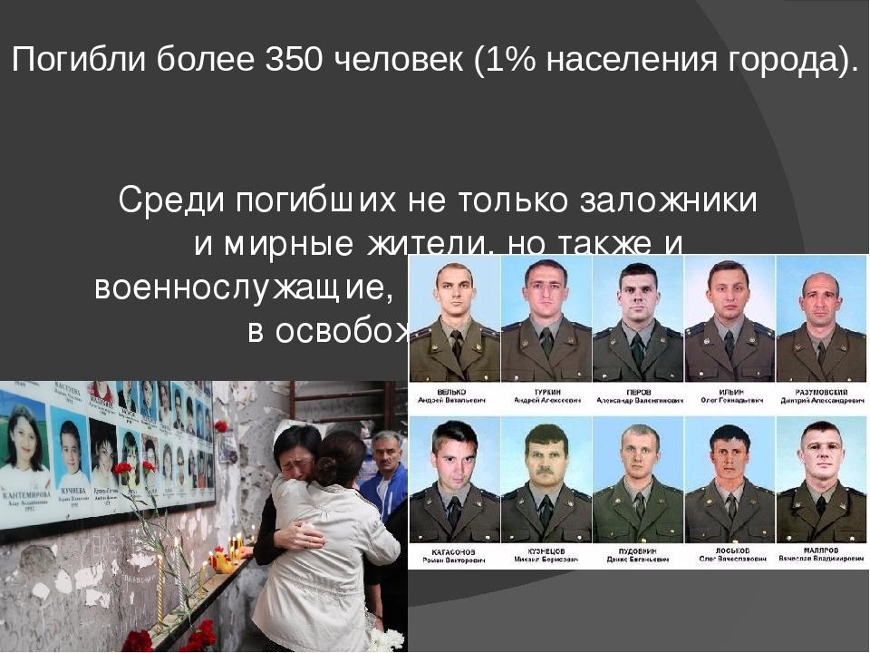 Среди погибших не только заложники и мирные жители, но также и военнослужащи...