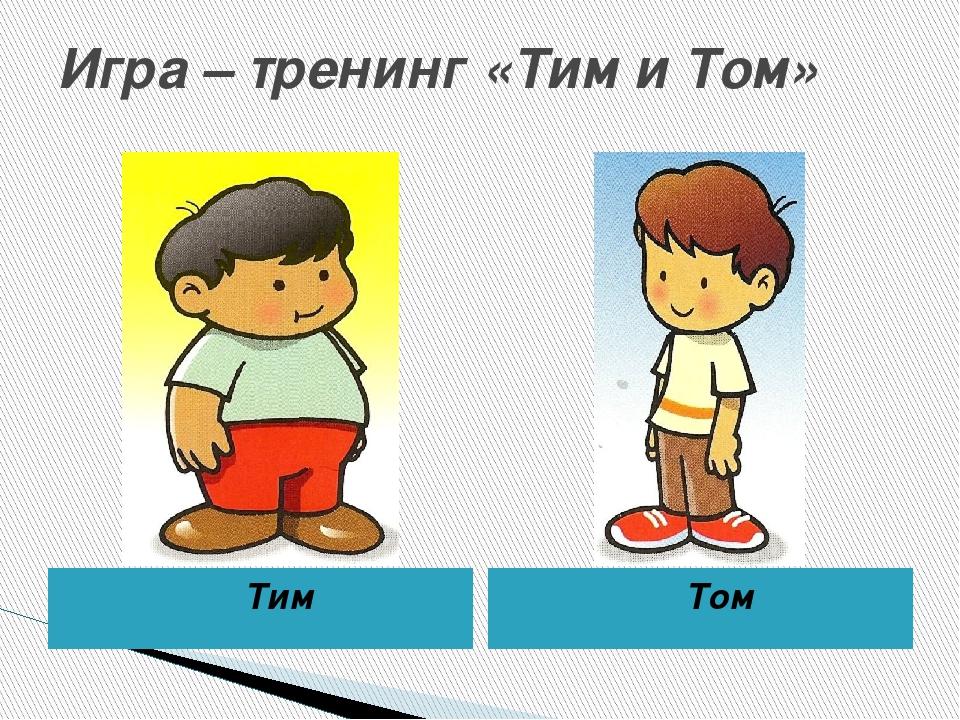 Картинка тим и том