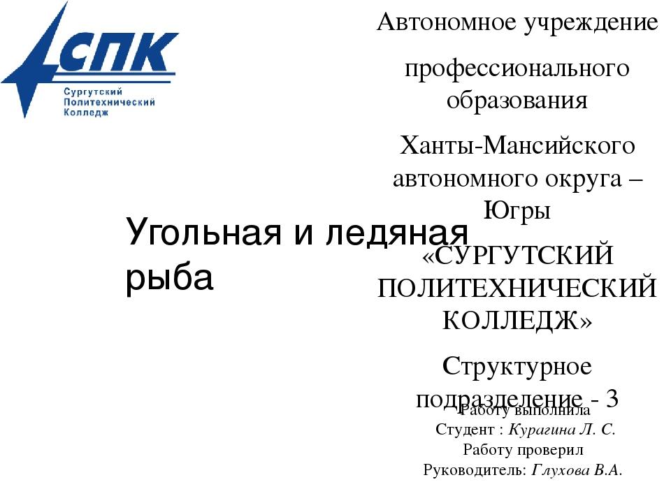 Автономное учреждение профессионального образования Ханты-Мансийского автоно...