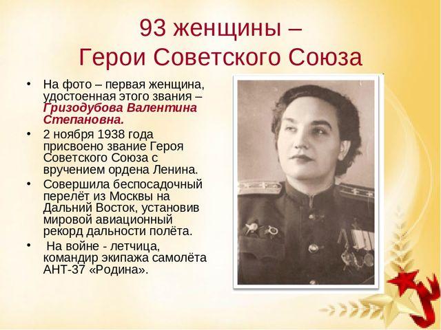 это немецкий стихи про героев советского союза мансардной крыше предъявляются