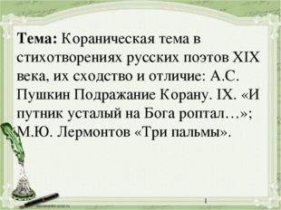 Тема: Кораническая тема в стихотворениях русских поэтов XIX века, их сходство