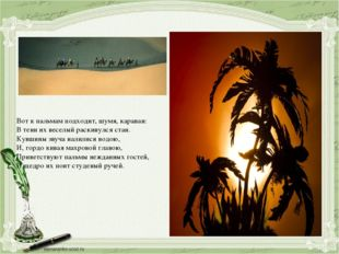 Вот к пальмам подходит, шумя, караван: В тени их веселый раскинулся стан. Кув