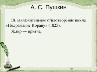 А. С. Пушкин IX заключительное стихотворение цикла «Подражание Корану» (1825)