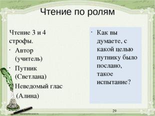Чтение по ролям Чтение 3 и 4 строфы. Автор (учитель) Путник (Светлана) Неведо