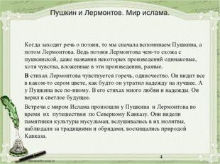 Когда заходит речь о поэзии, то мы сначала вспоминаем Пушкина, а потом Лермон