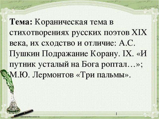 Тема: Кораническая тема в стихотворениях русских поэтов XIX века, их сходство...