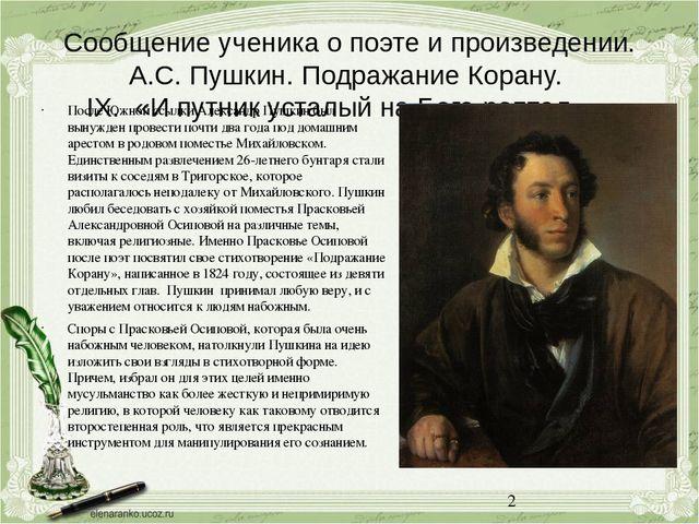 Сообщение ученика о поэте и произведении. А.С. Пушкин. Подражание Корану. IX....