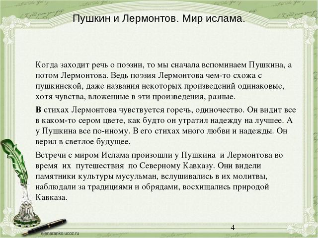 Когда заходит речь о поэзии, то мы сначала вспоминаем Пушкина, а потом Лермон...
