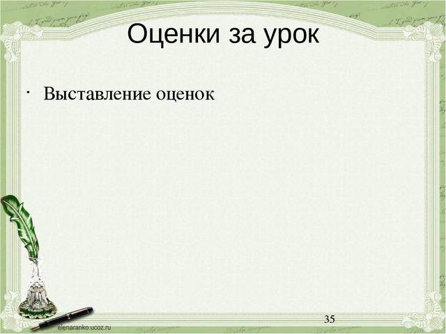 Оценки за урок Выставление оценок