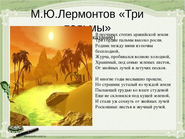 В песчаных степях аравийской земли Три гордые пальмы высоко росли. Родник меж...