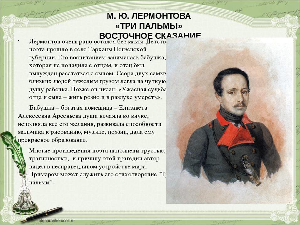 М. Ю. ЛЕРМОНТОВА «ТРИ ПАЛЬМЫ» ВОСТОЧНОЕ СКАЗАНИЕ Лермонтов очень рано остался...