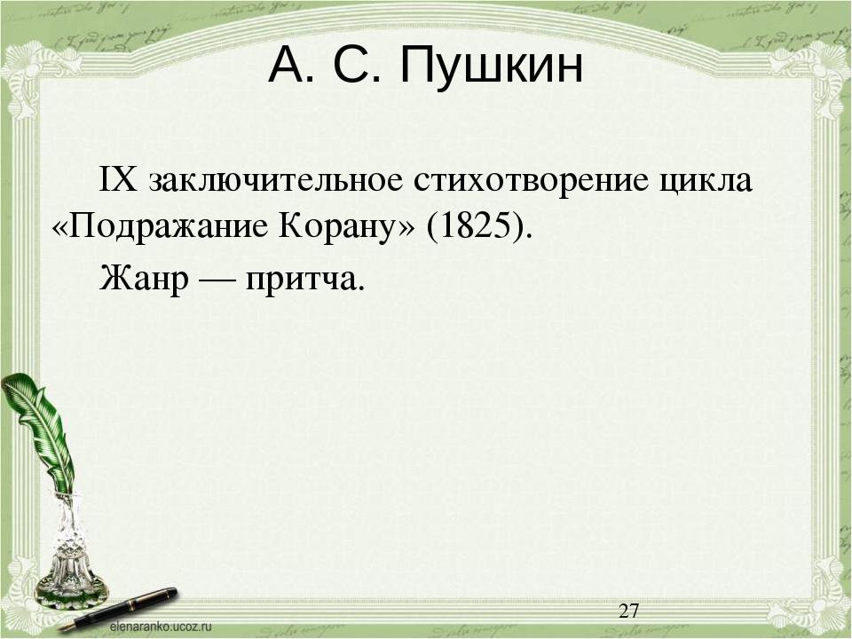 А. С. Пушкин IX заключительное стихотворение цикла «Подражание Корану» (1825)...