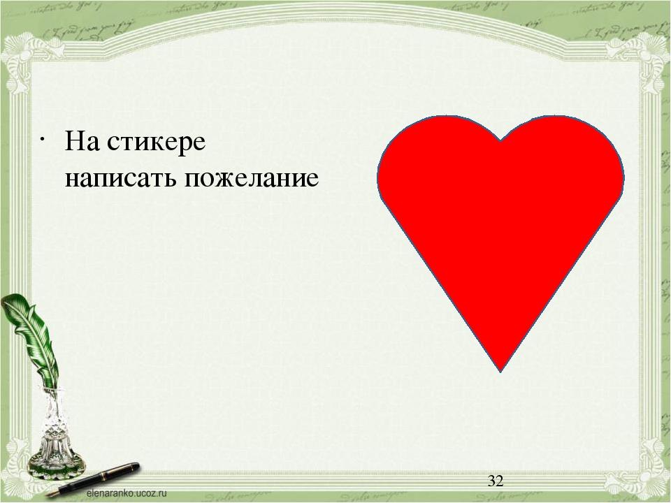 На стикере написать пожелание