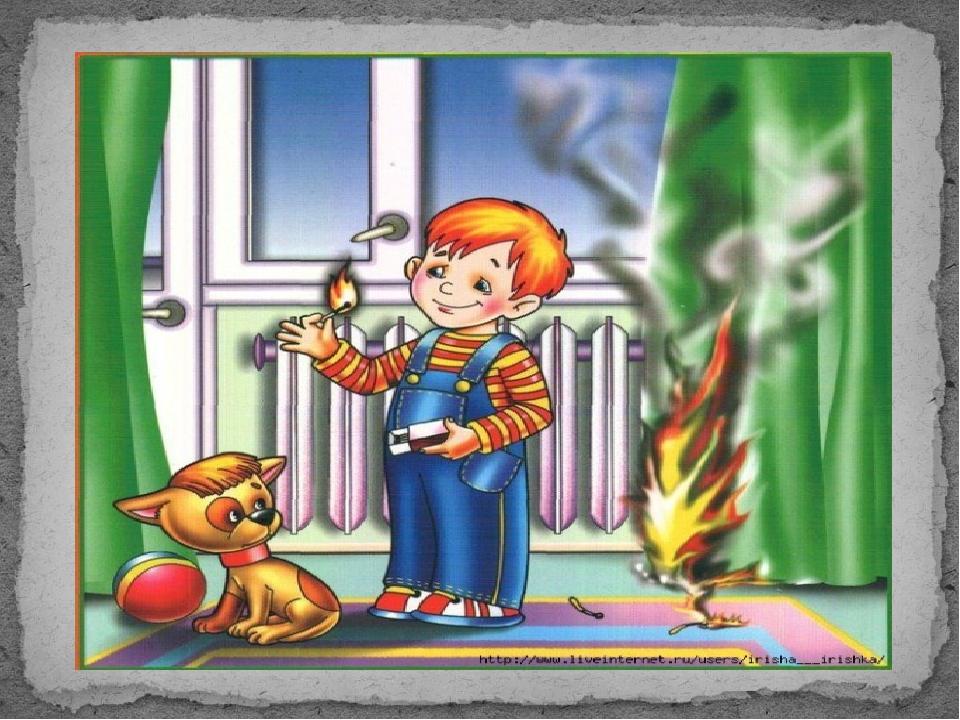 Пожар в доме картинка для детей