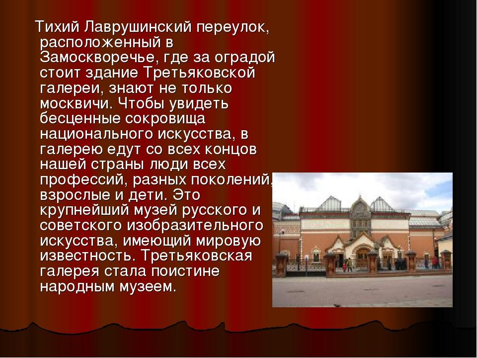 третьяковская галерея картинки с описанием упомню