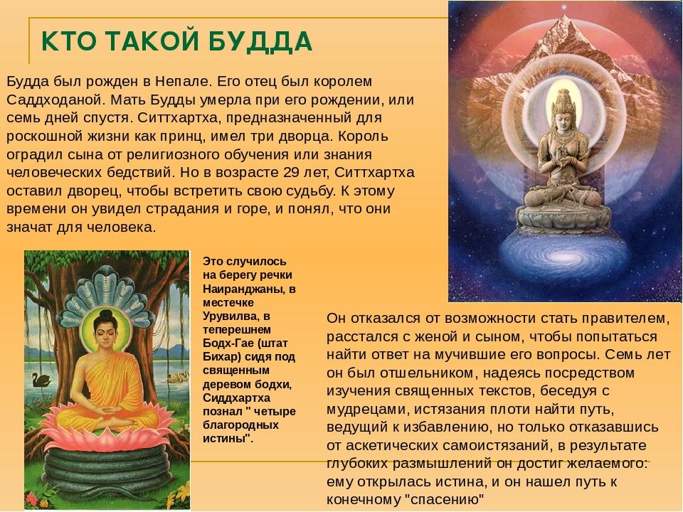 буддизм картинки описание созреть шлюха