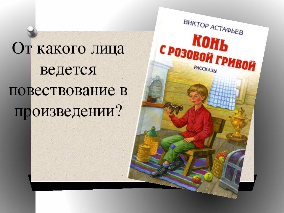 читать рассказ астафьева пищуженец