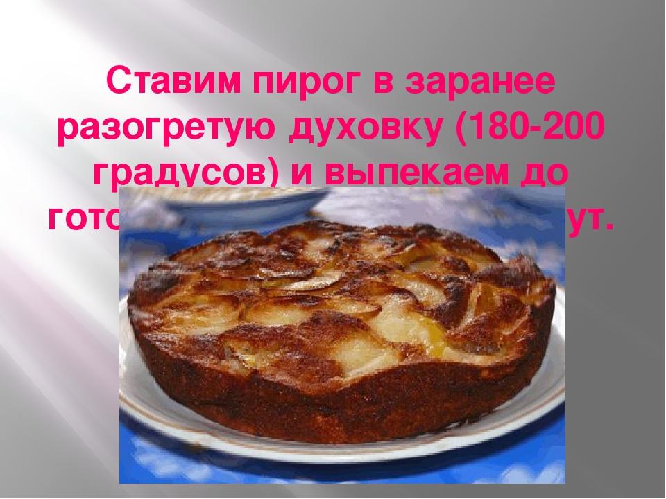 На сколько градусов ставить пирожки в духовку