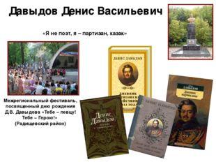 Давыдов Денис Васильевич «Я не поэт, я – партизан, казак» Межрегиональный фе