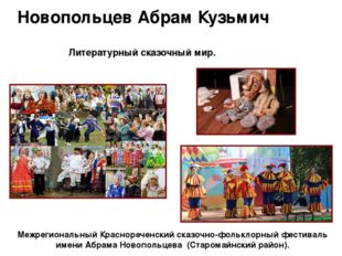 Новопольцев Абрам Кузьмич Литературный сказочный мир. Межрегиональный Красно