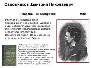 май Садовников Дмитрий Николаевич 7 мая 1847 – 31 декабря 1883 «Тебе несу сти